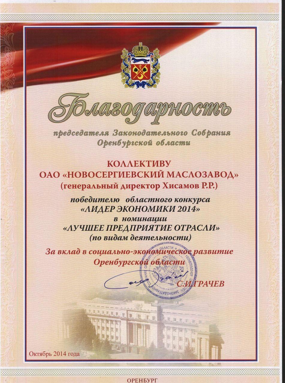 Благодарность за вклад в социально экономическое развитие  Благодарность за вклад в социально экономическое развитие Оренбургской области